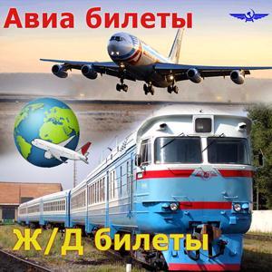 Авиа- и ж/д билеты Пироговского