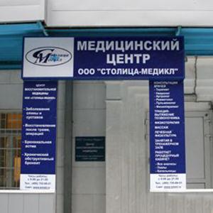Медицинские центры Пироговского