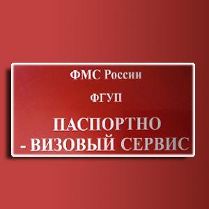Паспортно-визовые службы Пироговского