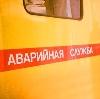 Аварийные службы в Пироговском