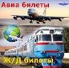 Авиа- и ж/д билеты в Пироговском