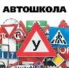 Автошколы в Пироговском