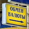 Обмен валют в Пироговском