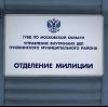 Отделения полиции в Пироговском