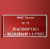Паспортно-визовые службы в Пироговском