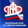 Пенсионные фонды в Пироговском