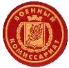 Военкоматы, комиссариаты в Пироговском