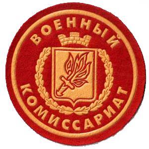 Военкоматы, комиссариаты Пироговского
